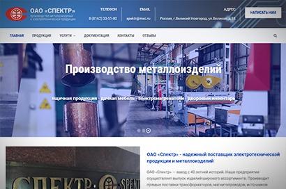 Мы обновили сайт предприятия
